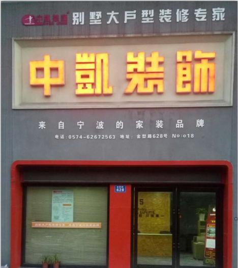 > 关于我们   中文名:中凯装饰 英文名:zhongkai decorative 公司年龄